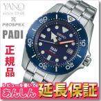 セイコー プロスペックス SBDN035 PADI コラボ 限定モデル ダイバーズウォッチ メンズ ソーラー 腕時計 SEIKO PROSPEX