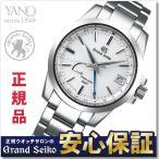 クーポンでお得!グランドセイコー SBGE209 スプリングドライブ GMT 9R66 メンズ  腕時計 GRAND SEIKO 正規品
