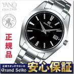 グランドセイコーショッパー付き♪グランドセイコー SBGV223 クオーツ 40mm メンズ 腕時計 GRAND SEIKO