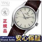 クーポンでお得!グランドセイコー SBGX209 クロコダイル ストラップ 9Fクオーツ   腕時計 GRAND SEIKO