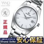 クーポンでお得!グランドセイコー SBGX259 クオーツ 9F 37mm  腕時計 セイコー Grand Seiko