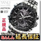 クーポンでお得!SEIKO ASTRON セイコー アストロン SBXB003