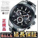 セイコー アストロン SBXB041 GPS ソーラーウオッチ 腕時計   SEIKO ASTRON 大谷翔平選手広告モデル