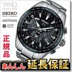 クーポンでお得!セイコー アストロン SBXB045 GPS ソーラーウオッチ メンズ 腕時計  あんしん3年保証 SEIKO ASTRON
