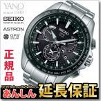 クーポンでお得!SEIKO ASTRON セイコー アストロン SBXB077 GPSソーラーウオッチ  デュアルタイム GPS 衛星電波時計