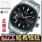 クーポンでお得!セイコー アストロン SBXB085 GPSソーラー腕時計  GPS 衛星電波時計 SEIKO ASTRON