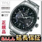 SEIKOショッパー付き♪セイコー アストロン SBXB117 セイコー創業135周年記念 限定モデル GPSソーラーウオッチ GPS  メンズ 腕時計 SEIKO ASTRON