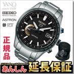 セイコー アストロン  SBXB119 大谷翔平選手 限定モデル GPSソーラー 8X ワールドタイム GPS 衛星電波時計 SEIKO ASTRON