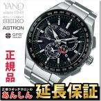 ショッパー&ノベルティ付き♪SEIKO ASTRON セイコー アストロン SBXB123 エグゼクティブライン  GPSソーラー 衛星電波時計 メンズ 腕時計