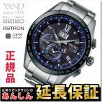 クーポンでお得!セイコー アストロン SBXB145 ビッグデイト アストロン5周年記念限定モデル GPSソーラー 衛星電波時計 メンズ 腕時計 SEIKO ASTRON