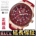 クーポンでお得!セイコー アストロン SBXB158  世界限定500本 エグゼクティブライン ダイヤモンド 限定モデル 腕時計 SEIKO ASTRON