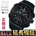クーポンでお得!セイコー アストロン SBXB165 Honda NSX Limited Edition 限定1,000本 エグゼクティブライン  GPSソーラー 衛星電波時計 SEIKO ASTRON
