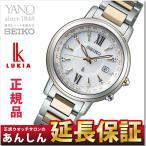 クーポンでお得!セイコー ルキア SSQV032 レディダイヤ ソーラー 電波時計  チタンモデル レディース 腕時計SEIKO LUKIA