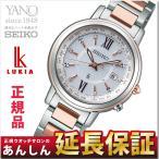 Yahoo!YANOオンライン SINCE 1948クーポンでお得!セイコー ルキア  SSQV034 レディダイヤ ソーラー 電波時計 チタンモデル  腕時計 SEIKO LUKIA