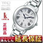 クーポンでお得!セイコー ルキア SSQW035 レディダイヤ ソーラー 電波時計 チタンモデル レディース 腕時計 ダイヤモンド 綾瀬はるか さん SEIKO LUKIA