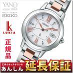Yahoo!YANOオンライン SINCE 1948クーポンでお得!セイコー ルキア  SSQW037 レディダイヤ  ソーラー 電波時計 チタンモデル  腕時計 SEIKO LUKIA