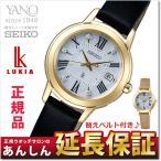 クーポンでお得!セイコー ルキア SSQW040 BAILAプロデュース 限定モデル ダイヤモンド 電波 ソーラー 電波時計  レディース 腕時計 SEIKO LUKIA