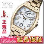 セイコー ルキア SSVW084 クリスマス限定モデル ソーラー電波時計 レディース 腕時計 SEIKO LUKIA 綾瀬はるかさん