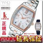 セイコー ルキア  SSVW088 綾瀬はるかさんプロデュース 限定モデル LUKIAYASE ルキアヤセ 電波 ソーラー  レディース 腕時計 SEIKO LUKIA