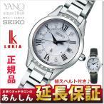 クーポンでお得!セイコー ルキア SSVW115 ルキアヤセ LUKIAYASE 綾瀬はるかさんプロデュース 限定モデルソーラー 電波時計  レディース 腕時計 SEIKO LUKIA