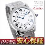 【最長30回無金利ローン】カルティエ Cartier ロンドソロ サイズ W6701005 CART ...
