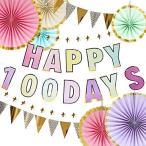 iwlorys 100日祝い 飾り 男の子 女の子 誕生日 飾り付け ペーパー ファン セット お食い初め 飾り ハーフバースデー パーティ