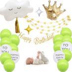 誕生日 飾り付け ハーフバースデー 男の子 女の子 バースデーバルーン シンプル 100日祝い お食い初め 可愛い バースデー 飾り 誕生日