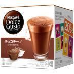 ネスカフェ ドルチェグスト専用カプセル チョコチーノ 8杯分