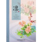 贈り物におすすめ選べるチョイス カタログギフト 凛-りん 杏(あんず)  ハーモニック
