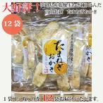 【送料無料】北越たまねぎおかき 17枚×12袋(1ケース)お菓子 おせんべい おかき 淡路島産たまねぎ