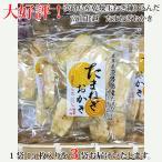 送料無料北越たまねぎおかき 17枚×3袋(お試し)お菓子おせんべいおかき淡路島産たまねぎ