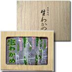 【八百秀】本場鳴門生わかめ450g×3袋化粧箱入(湯通し塩蔵 冷蔵保管推奨)