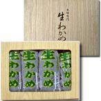 【八百秀】本場鳴門生わかめ450g×4袋化粧箱入(湯通し塩蔵 冷蔵保管推奨)