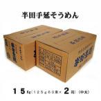 八百秀 半田手延べ素麺 15Kg(7.5Kg×2箱)(中太)【送料無料】※北海道、沖縄、離島は別途送料掛かります