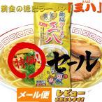 【お試しセール】【黄金の徳島ラーメン】 三八 【棒麺2食】入袋(ネギ入り)【ゆうメール500】