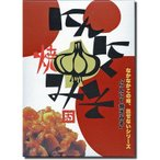 【八百秀】元気もりもり!にんにく焼味噌 箱(袋入り) 250g【食べる調味料】