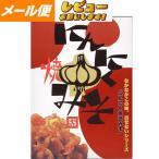 【ゆうパケット】【八百秀】元気もりもり!にんにく焼味噌 箱(袋入り) 250g【食べる調味料】