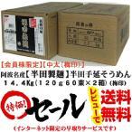 半田製麺 手延べそうめん 梅印(中太) 7.2Kg×2箱北海道、沖縄,離島は一部負担