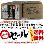 【送料無料】半田製麺 手延べそうめん 月印(太口) 7.2Kg×2箱※北海道、沖縄,離島は一部送料負担