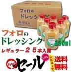 【送料無料】フォロのドレッシング レギュラー 330ml×25本箱 ※北海道、沖縄及び離島は別途発送料金が発生します