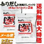【ゆうメール便】丸二 ふりだし(和風だしパック)44g(8.8g×5パック)×2袋