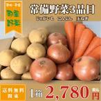 国産 新鮮 常備野菜セット 5kg3品目(にんじん じゃがいも たまねぎ)