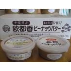 千葉県八街産 ピーナッツバター12個入り詰め合わせ