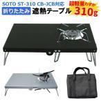 SOTO ST-310対応 遮熱 テーブル 折りたたみ式 軽量 コンパクト 収納バッグ付 遮熱板 シングルバーナー
