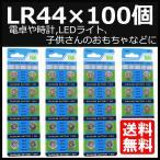 LR44 ボタン電池 100個セット AG13/L1154/A76 送料無料 電卓 時計
