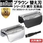 ブラウン 替刃 F51 網刃 のみ 互換品 ブラック シルバー シリーズ5 フレックス コントゥア BRAUN 替え刃