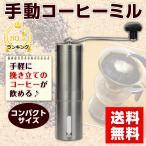 コーヒーミル 手動 コンパクト セラミック刃 アウトドア 手挽き コーヒー ドリップ キャンプ