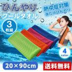 クールタオル 3枚セット ひんやりタオル 冷感 涼しい 熱中症対策 冷却 濡らすだけ