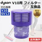 ダイソン V10 フィルター 互換品 1個 SV12 dyson コードレス掃除機用 水洗いOK
