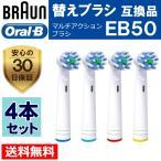 ブラウン オーラルB 替えブラシ EB50 4本セット 互換品 マルチファンクションブラシ EB50